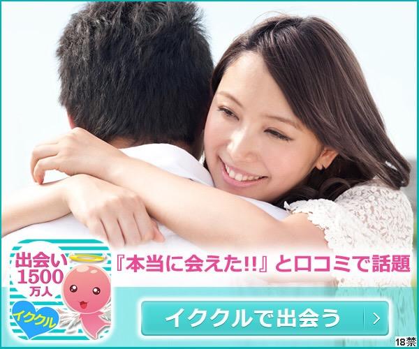 オール素人会員1500万人超 【友達ポータル★イククル★】